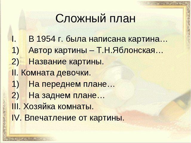 Сложный план В 1954 г. была написана картина… Автор картины – Т.Н.Яблонская…...