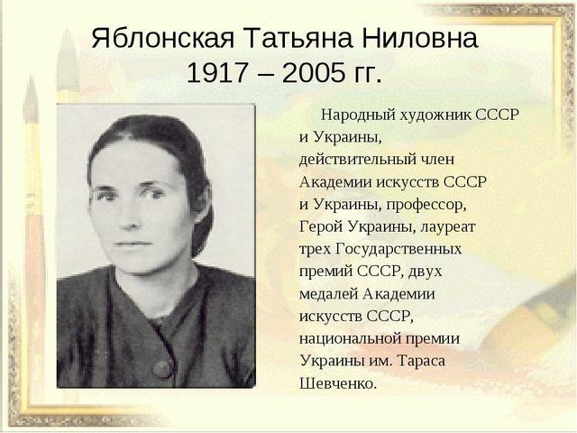 Яблонская Татьяна Ниловна 1917 – 2005 гг. Народный художник СССР и Украины,...