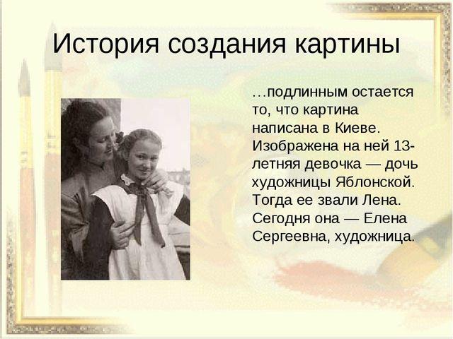 История создания картины …подлинным остается то, что картина написана в Киев...