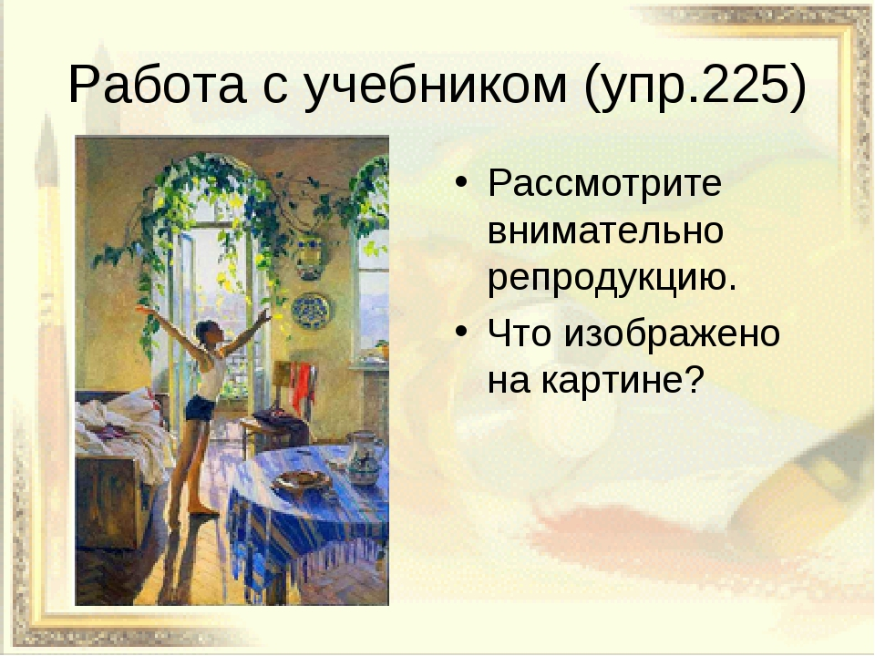 Работа с учебником (упр.225) Рассмотрите внимательно репродукцию. Что изображ...