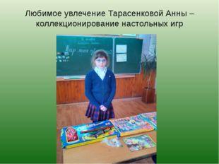 Любимое увлечение Тарасенковой Анны – коллекционирование настольных игр