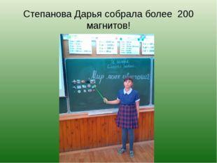 Степанова Дарья собрала более 200 магнитов!