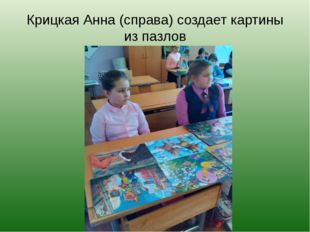 Крицкая Анна (справа) создает картины из пазлов