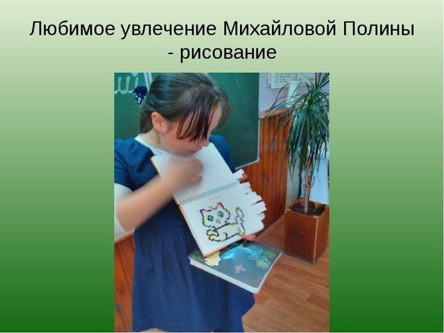 Любимое увлечение Михайловой Полины - рисование
