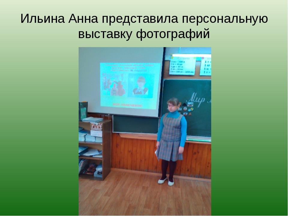 Ильина Анна представила персональную выставку фотографий