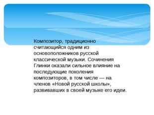 Композитор, традиционно считающийся одним из основоположников русской классич