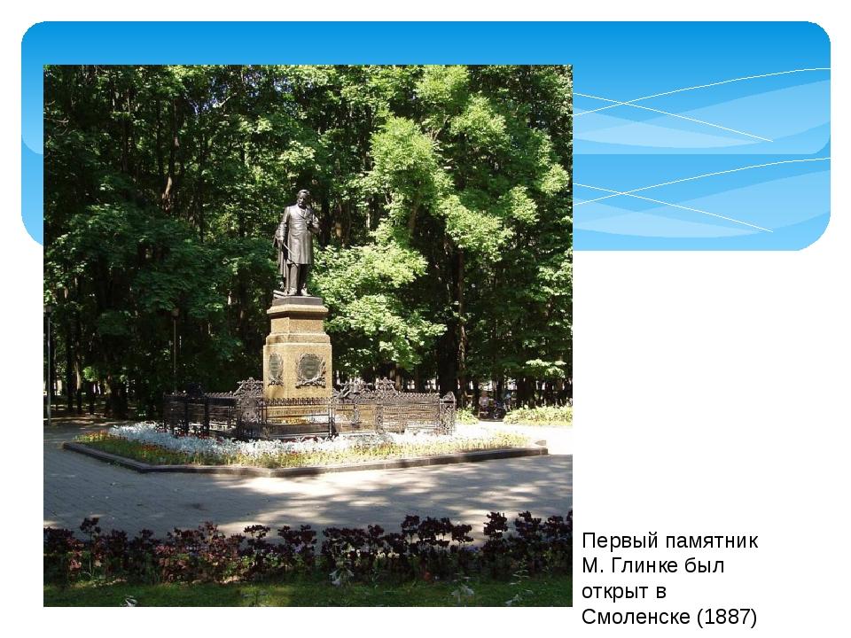 Первый памятник М. Глинке был открыт в Смоленске (1887)