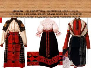 Понева– это прабабушка современной юбки. Понева непременно одевалась поверх