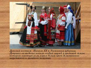 Девичий костюм . Начало XX в. Рязанская губерния. Девушка на выданье носила