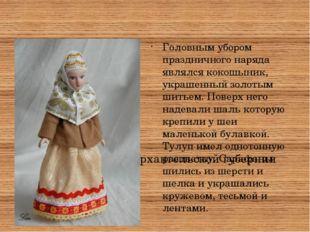 Зимний костюм Архангельской губернии Головным убором праздничного наряда явля
