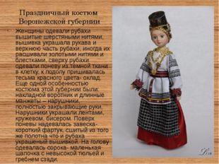 Праздничный костюм Воронежской губернии Женщины одевали рубахи вышитые шерстя