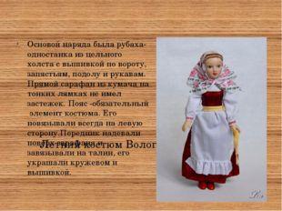 Летний костюм Вологодской губернии Основой наряда была рубаха-одностанка из ц