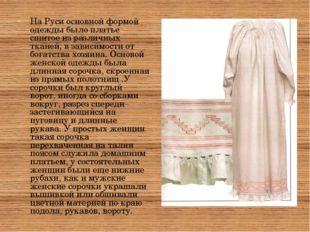 На Руси основной формой одежды было платье сшитое из различных тканей, в зави