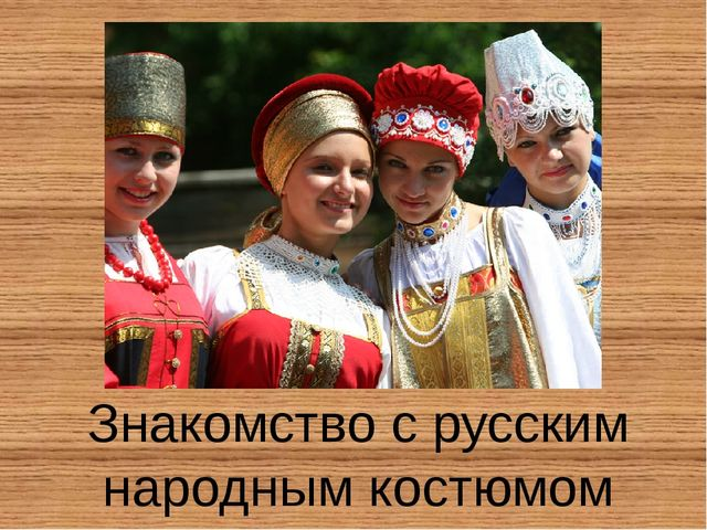 Знакомство с русским народным костюмом