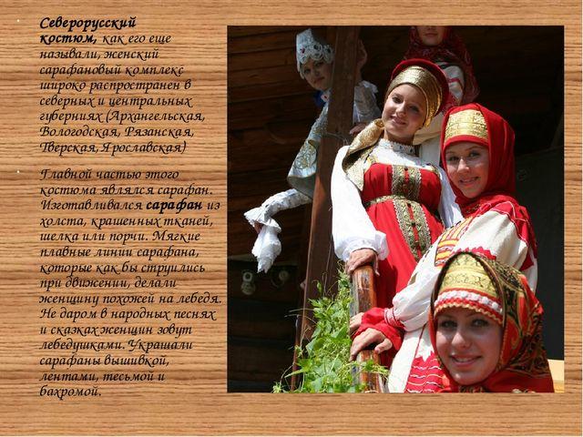 Северорусский костюм,как его еще называли, женский сарафановый комплекс широ...