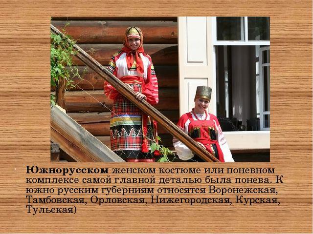 Южнорусскомженском костюме или поневном комплексе самой главной деталью был...