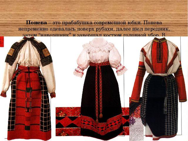 Понева– это прабабушка современной юбки. Понева непременно одевалась поверх...