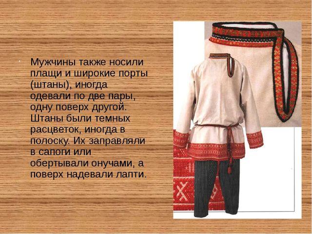 Мужчины также носили плащи и широкие порты (штаны), иногда одевали по две пар...