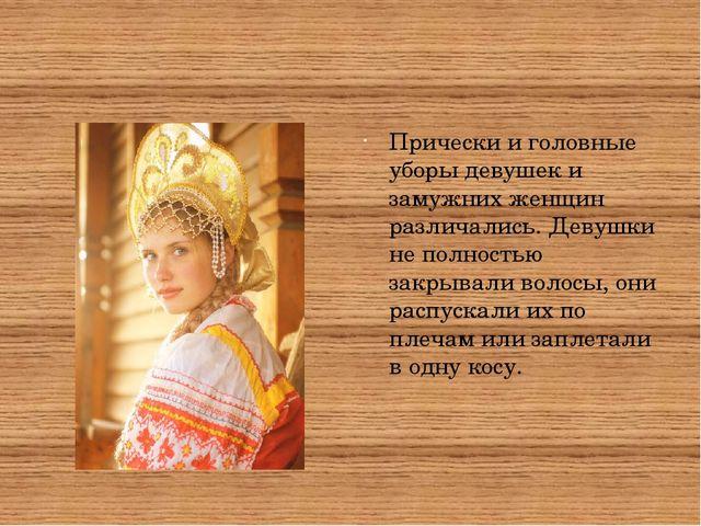 Прически и головные уборы девушек и замужних женщин различались. Девушки не п...