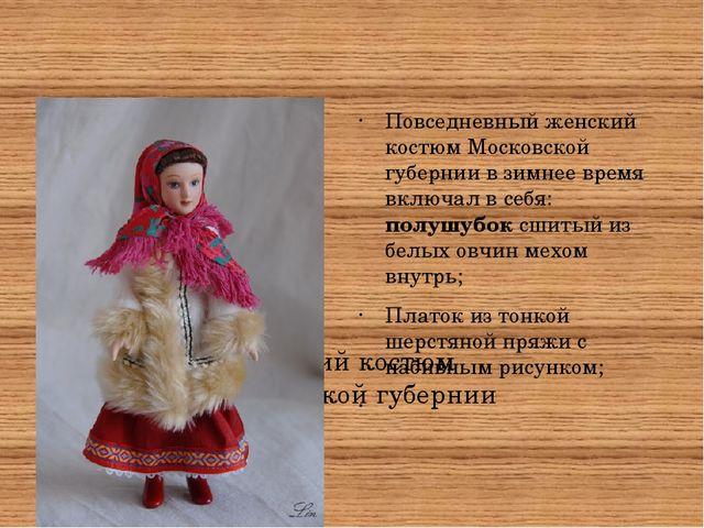 Зимний костюм Московской губернии Повседневный женский костюм Московской губе...