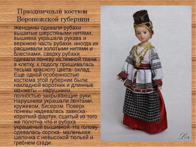 Праздничный костюм Воронежской губернии Женщины одевали рубахи вышитые шерстя...