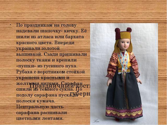 Праздничный костюм Смоленской губернии По праздникам на голову надевали шапоч...