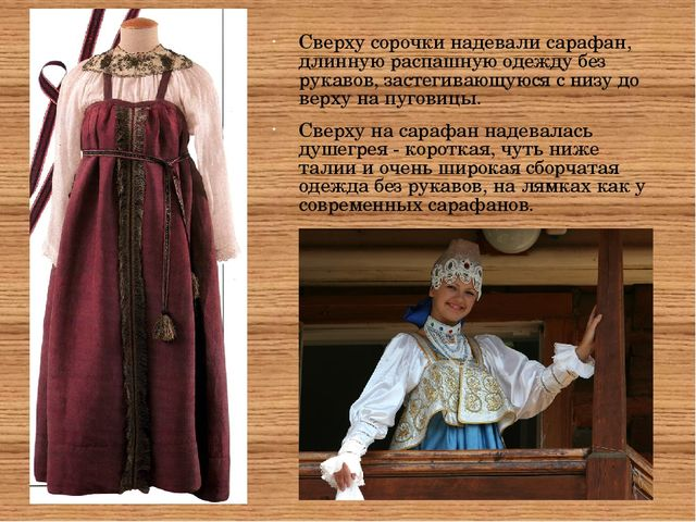 Сверху сорочки надевали сарафан, длинную распашную одежду без рукавов, застег...