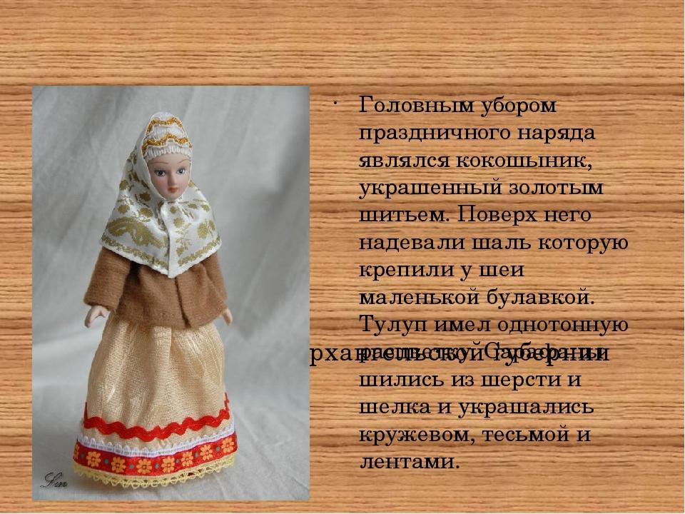 Зимний костюм Архангельской губернии Головным убором праздничного наряда явля...