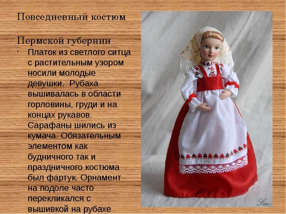 Повседневный костюм Пермской губернии Платок из светлого ситца с растительным...