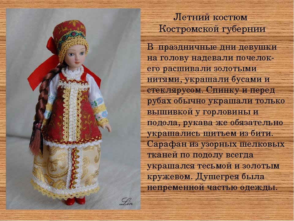 Летний костюм Костромской губернии В праздничные дни девушки на голову надева...