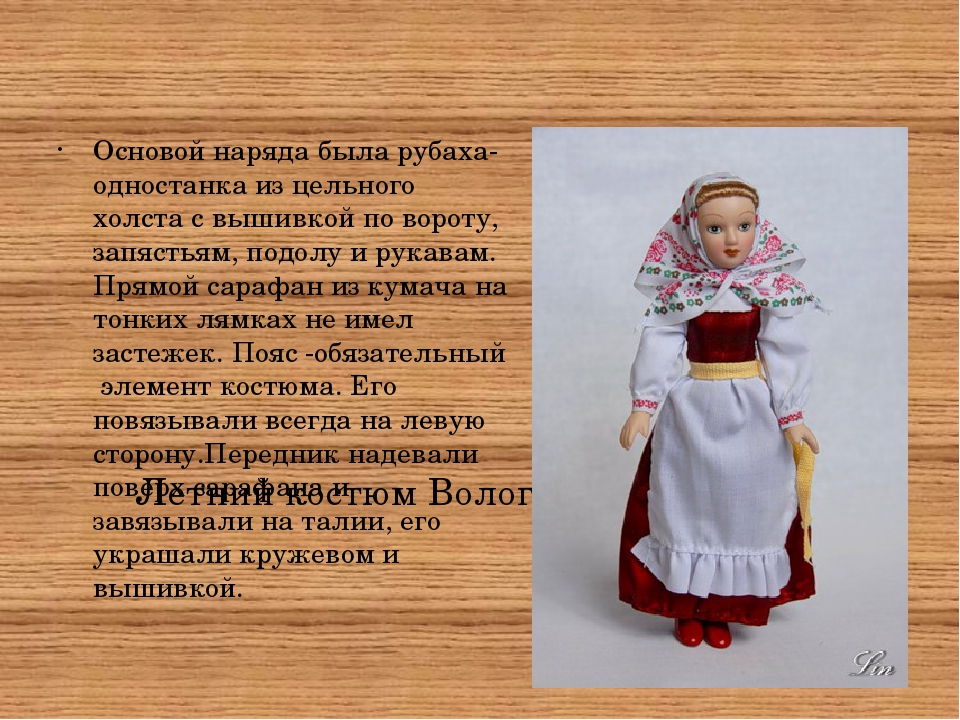 Летний костюм Вологодской губернии Основой наряда была рубаха-одностанка из ц...