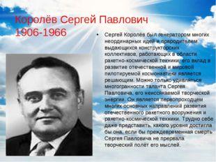 Сергей Королёв был генератором многих неординарных идей и прародителем выдающ
