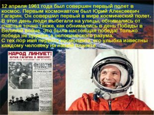12 апреля 1961 года был совершен первый полет в космос. Первым космонавтом бы