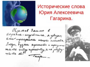 Исторические слова Юрия Алексеевича Гагарина.