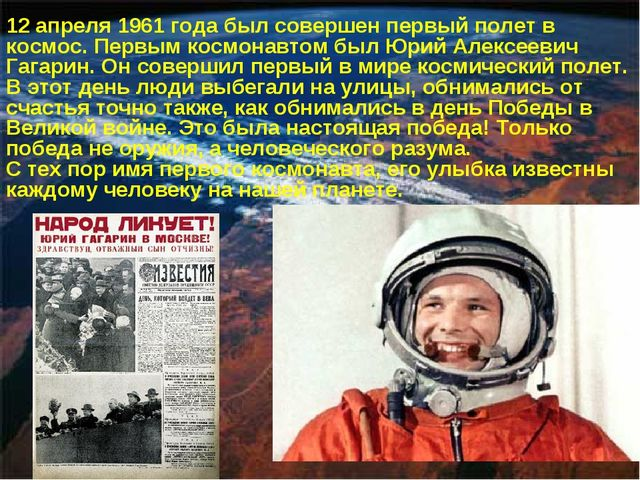 12 апреля 1961 года был совершен первый полет в космос. Первым космонавтом бы...