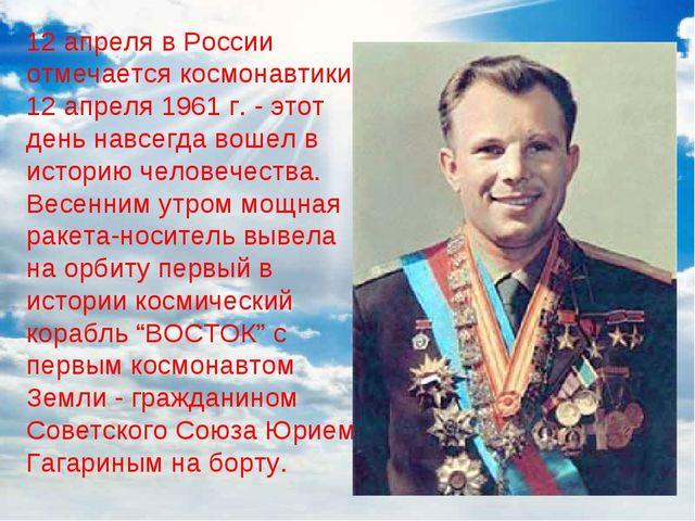 12 апреля в России отмечается космонавтики. 12 апреля 1961 г. - этот день нав...