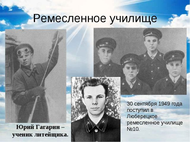 Ремесленное училище Юрий Гагарин – ученик литейщика. 30 сентября 1949 года по...