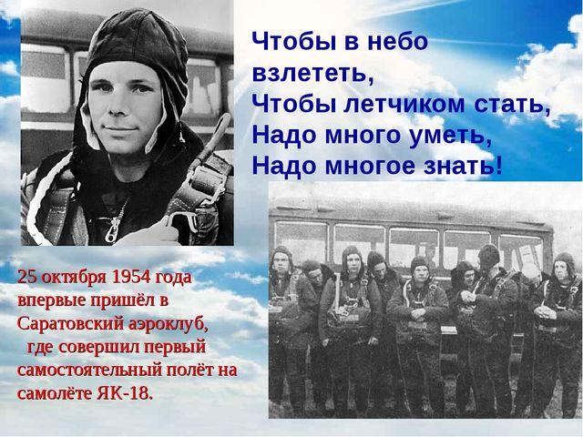 Чтобы в небо взлететь, Чтобы летчиком стать, Надо много уметь, Надо многое зн...