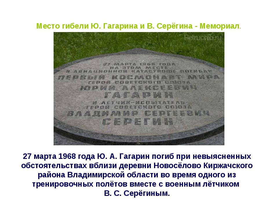Место гибели Ю. Гагарина и В. Серёгина - Мемориал. 27 марта 1968 года Ю. А. Г...