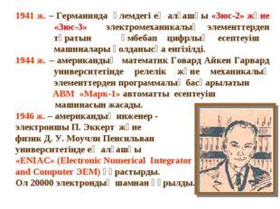1941 ж. – Германияда әлемдегі ең алғашқы «Зюс-2» және «Зюс-3» электромеханика