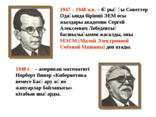 1947 – 1948 жж. – бұрыңғы Советтер Одағында бірінші ЭЕМ осы жылдары академик