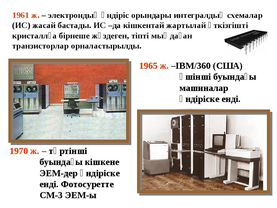 1961 ж. – электрондық өндіріс орындары интегралдық схемалар (ИС) жасай бастад...