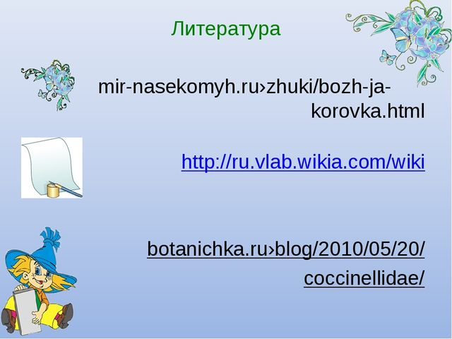 Литература mir-nasekomyh.ru›zhuki/bozh-ja- korovka.html http://ru.vlab.wikia....