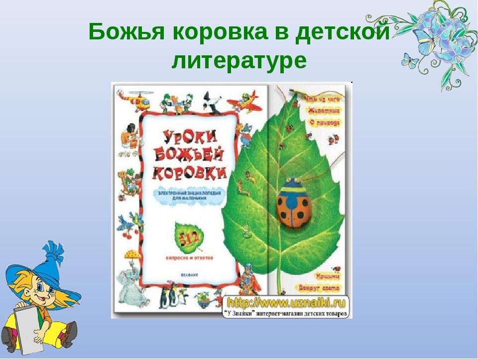 Божья коровка в детской литературе