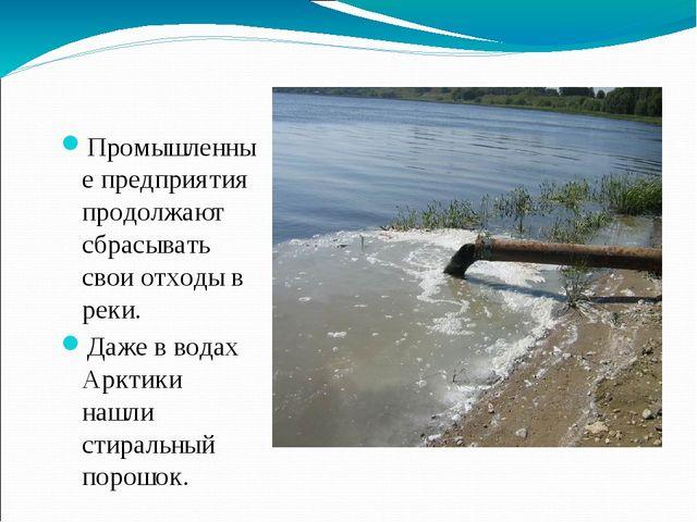 Промышленные предприятия продолжают сбрасывать свои отходы в реки. Даже в вод...