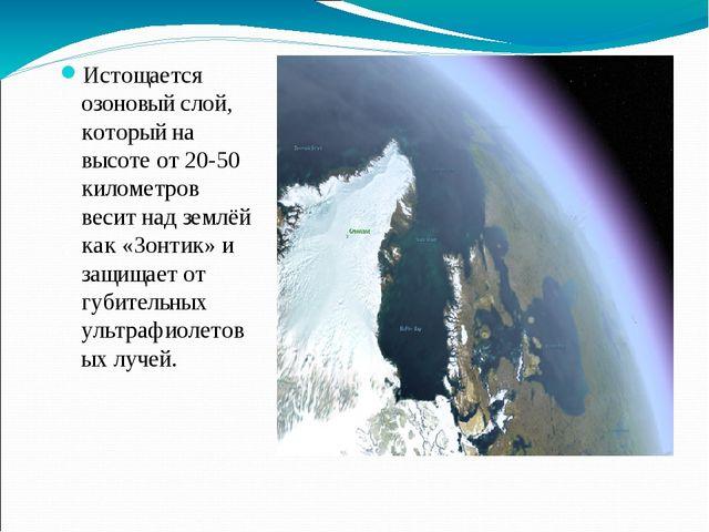 Истощается озоновый слой, который на высоте от 20-50 километров весит над зем...