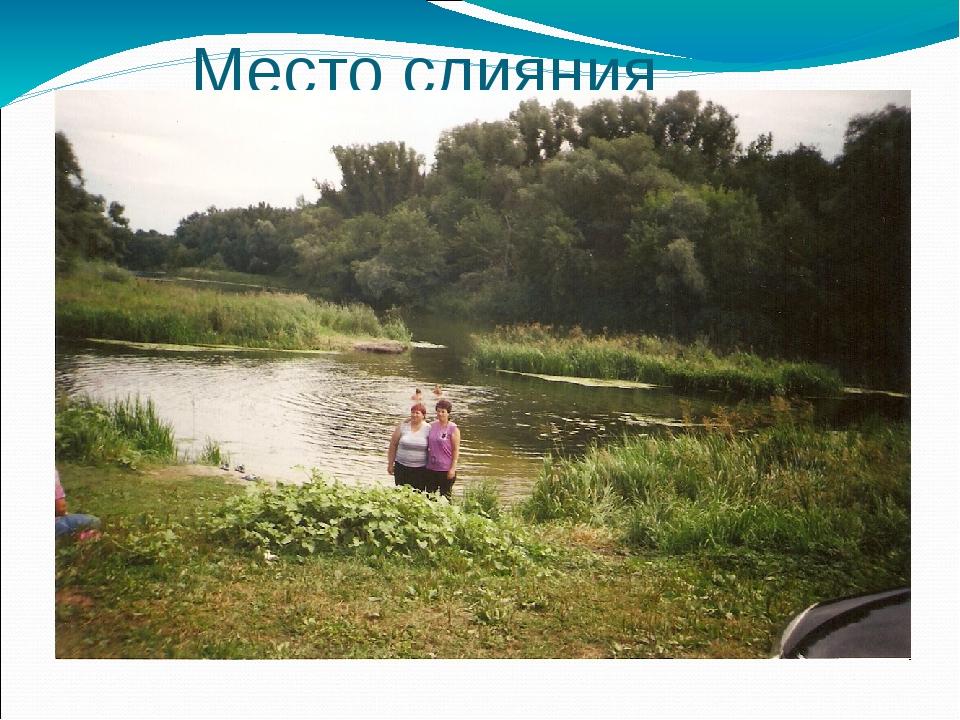 Место слияния реки Карай и реки Хопёр