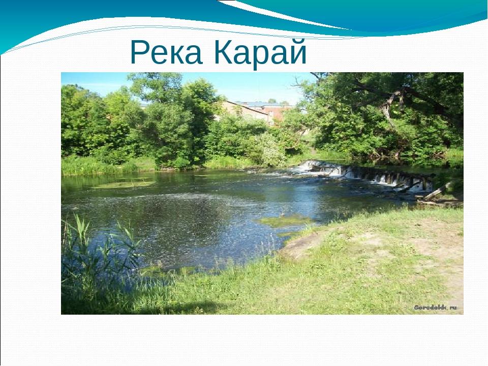 Река Карай