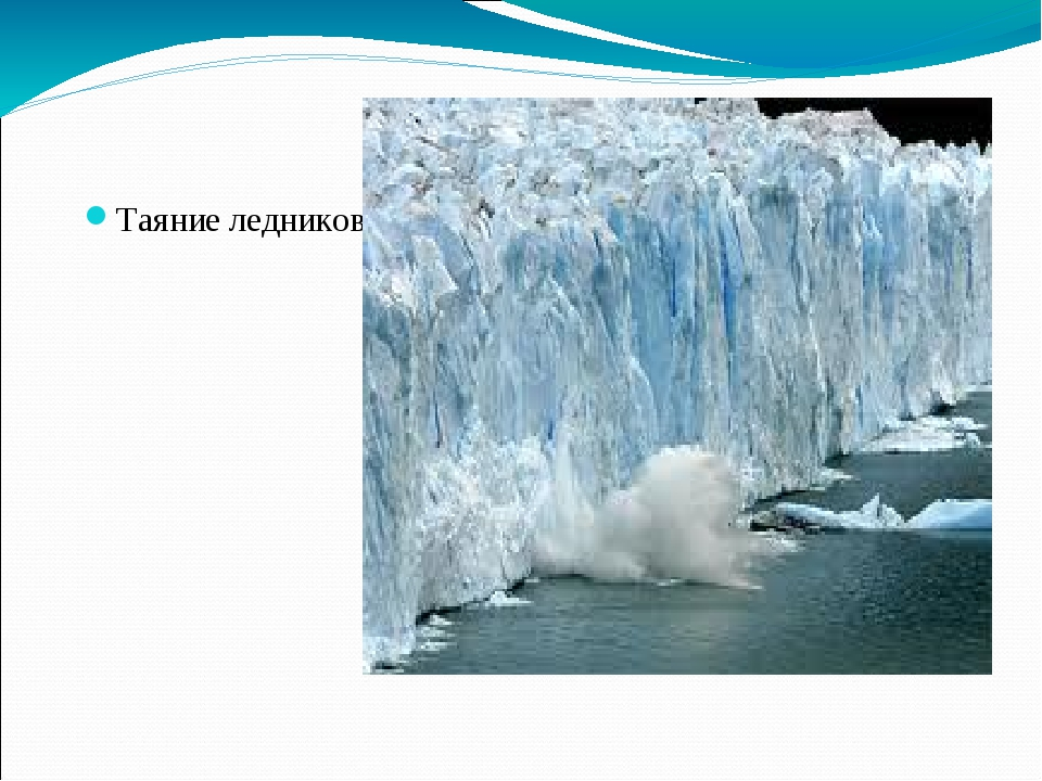 Таяние ледников.