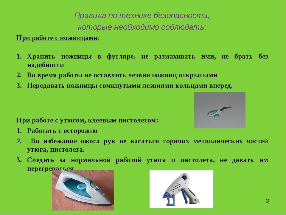 * Правила по технике безопасности, которые необходимо соблюдать: При работе с...